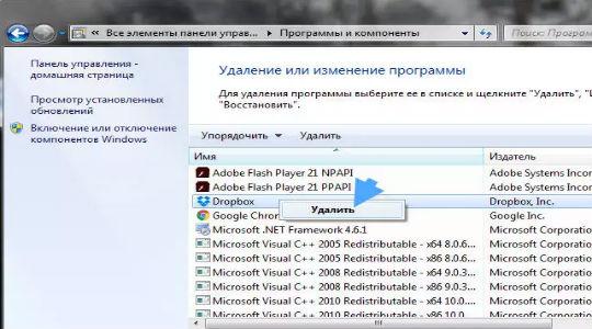 Нужна ли программа Dropbox фото 2