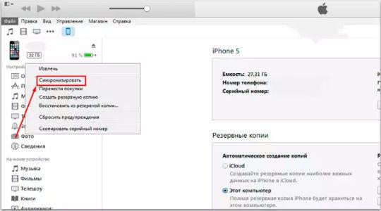 iPhone отключен, подключитесь к iTunes как разблокировать фото 2