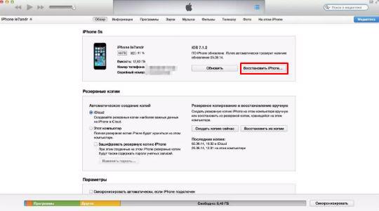 iPhone отключен, подключитесь к iTunes что делать фото 2