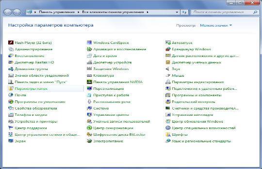 Проводник Windows прекращает работу фото 1