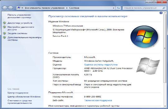 Прекращена работа проводника Windows 7 как исправить фото 1