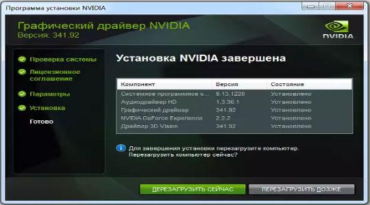 Обновить драйвера видеокарты nvidia