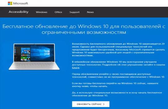 Как обновить Windows 8.1 до Windows 10