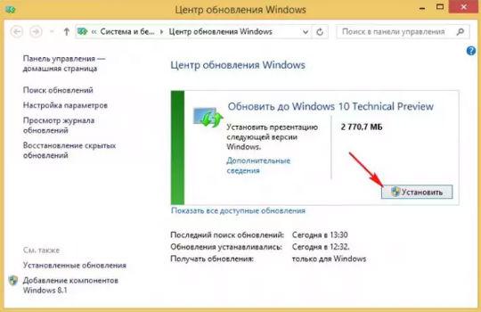 Официально обновить до Windows 10 фото 1