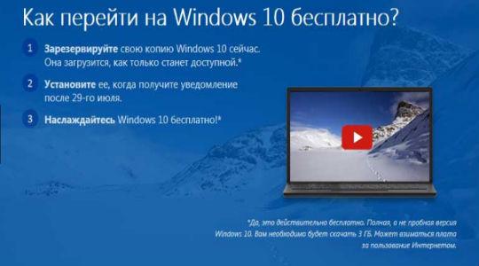 Официально обновить до Windows 10 фото 4