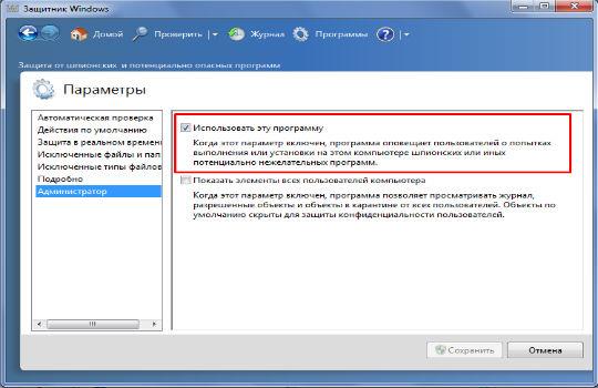 Как освободить оперативную память Windows 7 фото 2