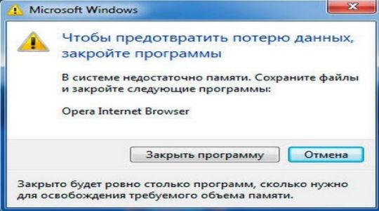Освободить оперативную память Windows фото 1