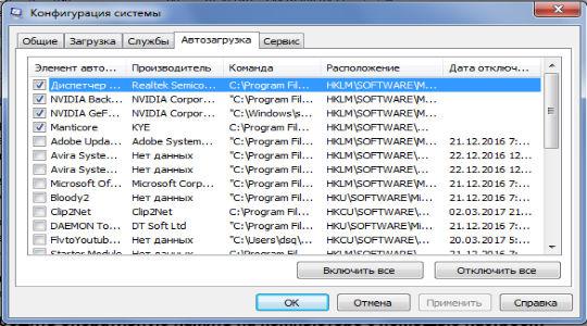 Освободить оперативную память Windows фото 3