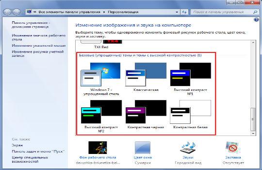 Как освободить оперативную память на компьютере фото 3
