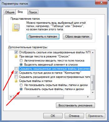 Восстановление системы Windows не работает фото 1
