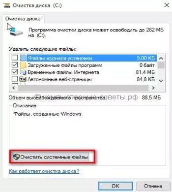 Восстановление системы Windows не работает фото 4