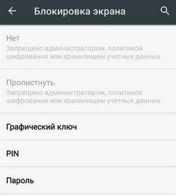 Блокировка экрана кодом на Андроид