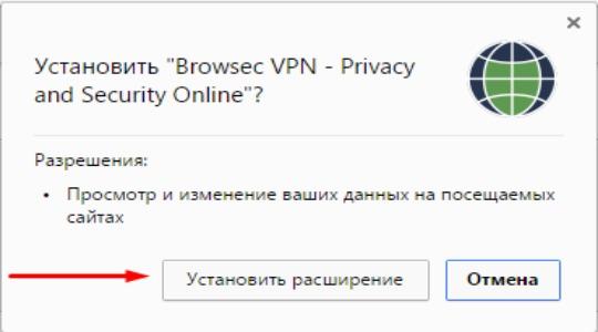 Browsec для Яндекс фото 2