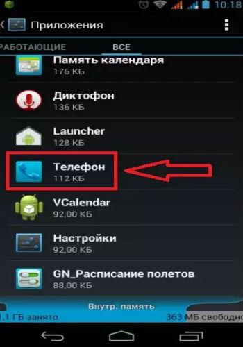Ошибка в приложении com.android.phone фото 1
