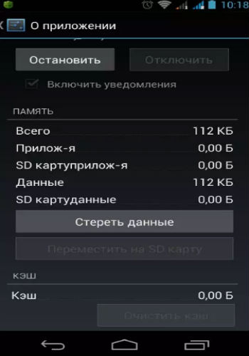Ошибка в приложении com.android.phone фото 2