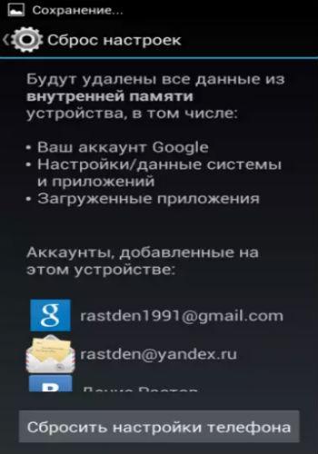 В приложении com.android.phone произошла ошибка фото 3