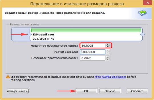 Объединить разделы жесткого диска Windows 7 фото 1