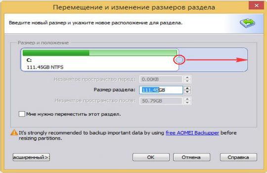 Объединить разделы жесткого диска Windows 7 фото 2
