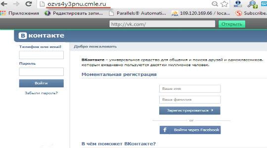 Как обойти блокировку Вконтакте фото 5