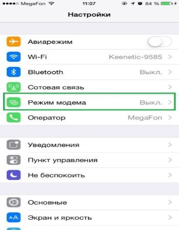 Как раздать интернет с Айфона фото 2