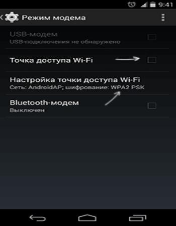 Как раздать интернет с Андроида фото 2