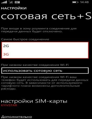 Как раздать мобильный интернет фото 1