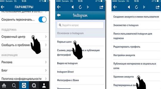 Как удалить аккаунт в Инстаграме с телефона фото 2