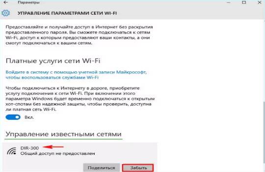Не удается подключиться к сети Wi-Fi фото 3