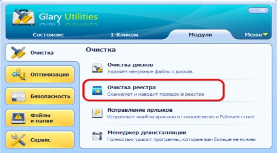 Очистка реестра Windows 10 фото 5