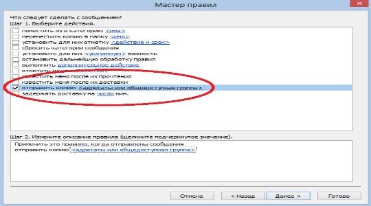 Outlook переадресация почты фото 2