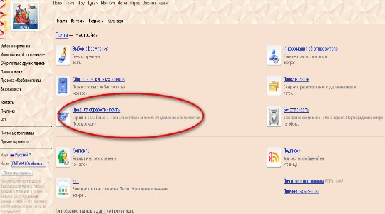 Переадресация почты Яндекс фото 1