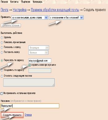 Переадресация почты Яндекс фото 2