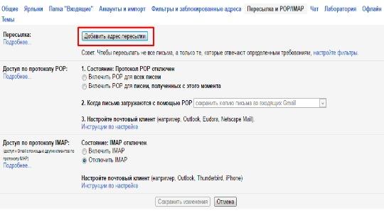 Переадресация почты gmail фото 1