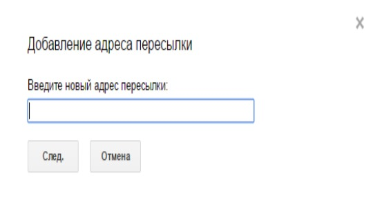 Переадресация почты gmail фото 2