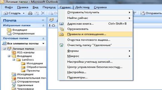 Outlook переадресация почты фото 1