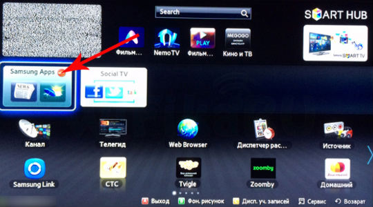 Samsung Smart TV приложения фото 1