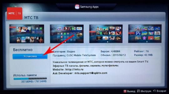 Samsung Smart TV приложения фото 2