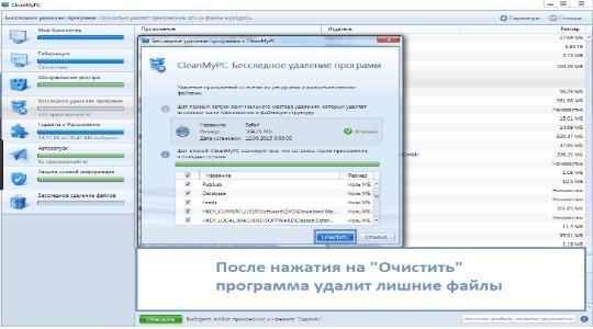 Лучшая программа для очистки Windows 10 фото 1