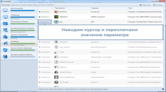 Лучшая программа для очистки Windows 10 фото 2