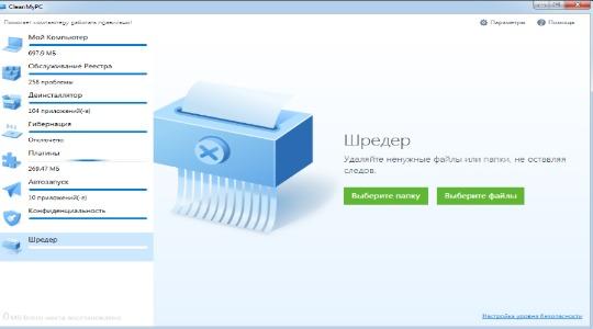 Лучшая программа для очистки Windows 10 фото 3