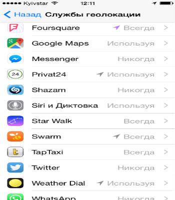 iPhone быстро разряжается фото 1