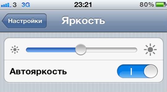 iPhone быстро разряжается фото 2