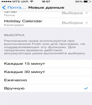 iPhone быстро разряжается фото 3
