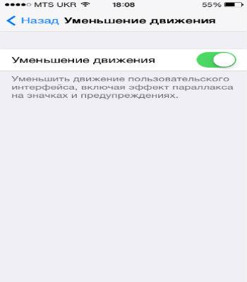 iPhone быстро разряжается фото 4