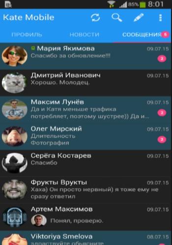 Невидимка ВК Андроид фото 1