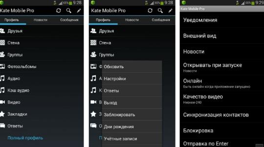 Невидимка ВК Андроид фото 2