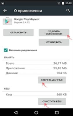 Не запускаются приложения на Андроид фото 2
