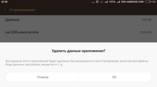 Не запускаются приложения на Андроид фото 3