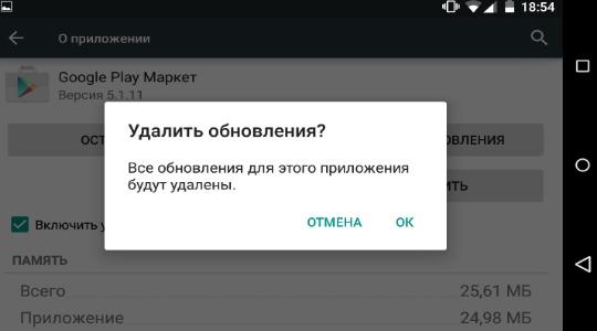 Не запускаются приложения на Андроид фото 5