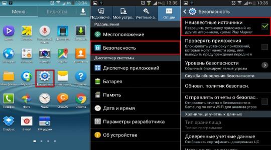 Root права на Android фото 1